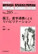 MEDICAL REHABILITATION(No.205(2017.1))