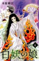 白妖の娘(4)