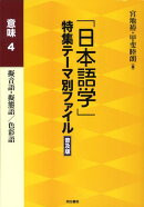 「日本語学」特集テーマ別ファイル(意味 4)普及版