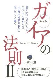ガイアの法則(2)新装版 超天文プログラムはこうして日本人を「世界中枢新文明」の担い手 [ 千賀一生 ]