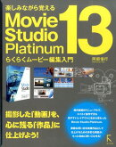 楽しみながら覚えるMovie Studio Platinum 13らくらくムービ