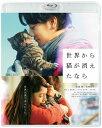 世界から猫が消えたなら【Blu-ray】 [ 佐藤健 ]