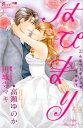 はぴまり〜Happy Marriage!?〜(こんなウェディングアリですか?) ノベライズオリジナルストーリー (フラワーコ…