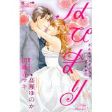 はぴまり~Happy Marriage!?~(こんなウェディングアリですか?) (フラワーコミックスαルルルnovels)