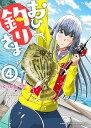 おひ釣りさま(4) (少年チャンピオンコミックス タップ!) [ とうじたつや ]