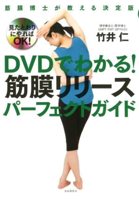 DVDでわかる!筋膜リリースパーフェクトガイド 筋膜博士が教える決定版 DVD付き [ 竹井仁 ]