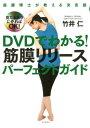 DVDでわかる!筋膜リリースパーフェクトガイド [ 竹井 仁 ]