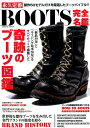 永久定番BOOTS完全名鑑 (COSMIC MOOK)