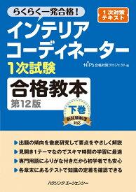 インテリアコーディネーター1次試験合格教本 下巻 第12版