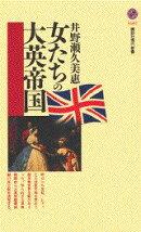 女たちの大英帝国