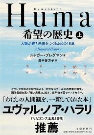 Humankind 希望の歴史 上 人類が善き未来をつくるための18章 [ ルトガー・ブレグマン ]