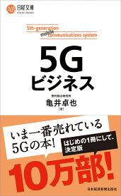 5Gビジネス (日経文庫 B131) [ 亀井卓也 ]