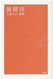 展開図 歌集 (コスモス叢書) [ 小島なお ]