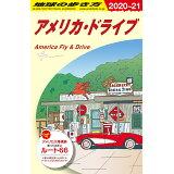 地球の歩き方(B25(2020~2021年版)改訂第20版 アメリカ・ドライブ