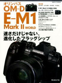 オリンパスOM-D E-M1 Mark 2 WORLD 速さだけじゃない、進化したフラッグシップ (日本カメラMOOK)