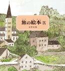 旅の絵本(9)