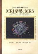 心から納得・理解できるMRI原理とMRS