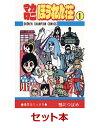 マカロニほうれん荘 全9巻セット (少年チャンピオンコミックス) [ 鴨川つばめ ]
