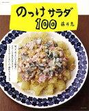 【バーゲン本】のっけサラダ100
