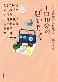 1日10分のぜいたく NHK国際放送が選んだ日本の名作 (双葉文庫) [ あさの あつこ ]