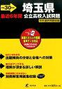 埼玉県公立高校入試問題(平成30年度用) リスニングCD付き