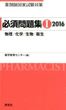 薬剤師国家試験対策必須問題集(1 2016)