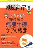 糖尿病ケア(Vol.15 No.8(201) 特集:マンガで学ぶ糖尿病の病態生理とケアの極意