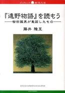 『遠野物語』を読もう
