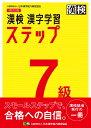 漢検 7級 漢字学習ステップ 改訂四版 [ 日本漢字能力検定協会 ]
