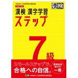 漢検7級漢字学習ステップ改訂四版