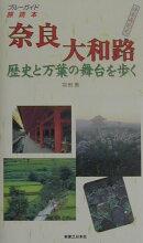 奈良大和路歴史と万葉の舞台を歩く