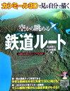 カシミール3Dで見る・自分で描く空から眺める鉄道ルート [ 松本典久 ]