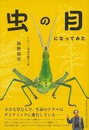 【バーゲン本】虫の目になってみたーたのしい昆虫行動学入門