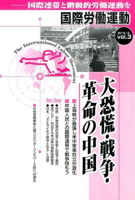 国際労働運動(vol.3(2015.12)) [ 国際労働運動研究会 ]