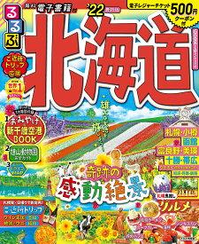 るるぶ北海道 '22 (るるぶ情報版地域)