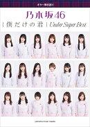 ギター弾き語り 乃木坂46 『僕だけの君 〜Under Super Best〜』