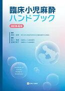 臨床小児麻酔ハンドブック 改訂第4版