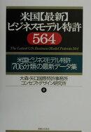 米国〈最新〉ビジネスモデル特許564