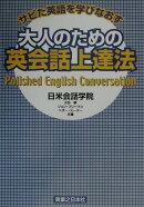 大人のための英会話上達法