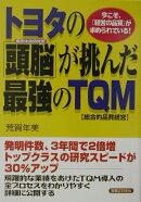 トヨタの「頭脳」が挑んだ最強のTQM