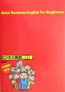 ビジネス英語の教科書
