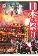 日本の祭り