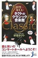 世界一楽しいタクトのクラシック音楽館