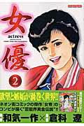 女優(2)