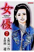 女優(7)