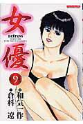 女優(9)