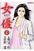 女優(10)