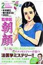 監察医朝顔(2) (マンサンコミックス) [ 木村直巳 ]