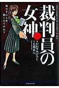 裁判員の女神(1)