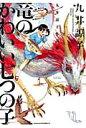 竜のかわいい七つの子 九井諒子作品集 (ビームコミックス) [ 九井諒子 ]